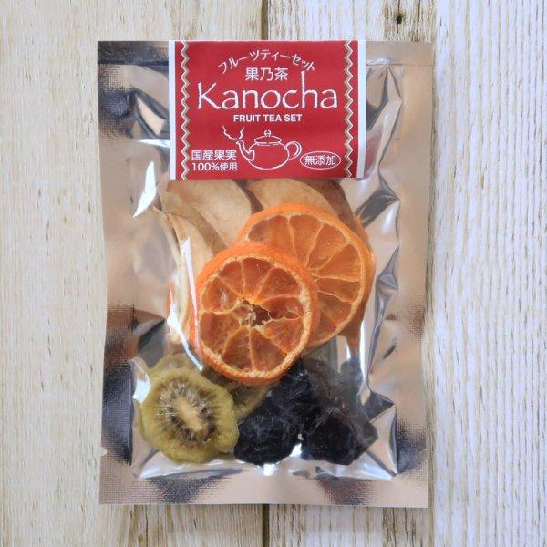 画像1: 国産 果乃茶 (1)