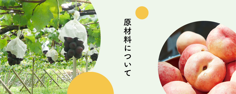 原材料紹介